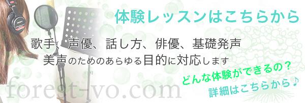東京都内最安値!本気でボイトレ・ボーカル教室FOREST(フォレスト)の体験レッスン詳細はここちらから