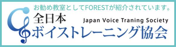 全日本ボイストレーニング教会からお勧めのボーカル教室としてFORESTが紹介されました。