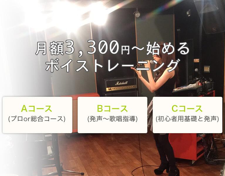 月額3300円から始める、東京で最安値のボイストレーニング ボーカル教室forest Aコース プロor総合コース Bコース 発声・歌唱指導 Cコース 初心者用基礎と発声