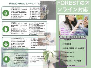 FORESTのオンラインレッスン